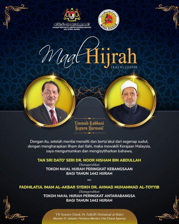 Tan Sri Dato' Seri Dr. Noor Hisham Abdullah Tokoh Maal Hijrah 1442H Peringkat Kebangsaan